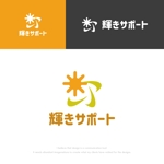 musaabezさんの障害児の相談支援事業所「輝きサポート」のロゴへの提案