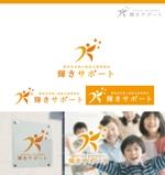 merody0603さんの障害児の相談支援事業所「輝きサポート」のロゴへの提案