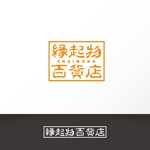 katachidesignさんの縁起物をメインに扱う「縁起物百貨店」のロゴ制作依頼への提案