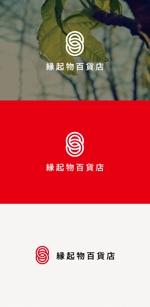 tanaka10さんの縁起物をメインに扱う「縁起物百貨店」のロゴ制作依頼への提案