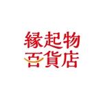 wawamaeさんの縁起物をメインに扱う「縁起物百貨店」のロゴ制作依頼への提案