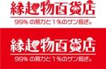 jinjin_001さんの縁起物をメインに扱う「縁起物百貨店」のロゴ制作依頼への提案