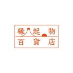izo_51さんの縁起物をメインに扱う「縁起物百貨店」のロゴ制作依頼への提案