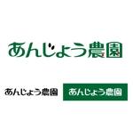 農園独自の商品のラベルやショップサイト「あんじょう農園」のロゴへの提案