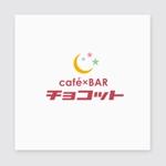 Morinohitoさんのcafé×BAR「チョコット」のロゴへの提案