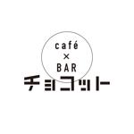 atariさんのcafé×BAR「チョコット」のロゴへの提案