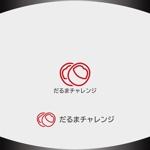 Nakamura__さんのECサイト「だるまチャレンジ」のロゴへの提案