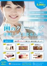 歯科のクリーニング用ポスターデザインへの提案