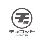 dexter_works3399さんのcafé×BAR「チョコット」のロゴへの提案