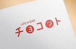 smdsさんのcafé×BAR「チョコット」のロゴへの提案
