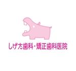 toberukuronekoさんの歯科クリニックのロゴ制作をお願いしますへの提案