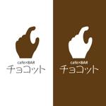 creative_house_GRAMさんのcafé×BAR「チョコット」のロゴへの提案