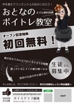 hasegawa_fさんのボイストレーニング教室のチラシの制作への提案