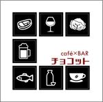 criegさんのcafé×BAR「チョコット」のロゴへの提案