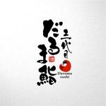 目黒でリニューアルオープンする鮨屋のロゴ制作への提案
