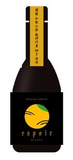 ゆず酒のラベルデザインへの提案
