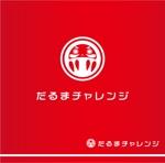 mizuho_さんのECサイト「だるまチャレンジ」のロゴへの提案