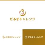 athenaabyzさんのECサイト「だるまチャレンジ」のロゴへの提案