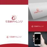 fortunaaberさんのECサイト「だるまチャレンジ」のロゴへの提案