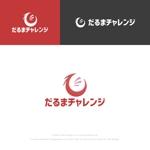 musaabezさんのECサイト「だるまチャレンジ」のロゴへの提案