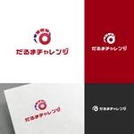 venusableさんのECサイト「だるまチャレンジ」のロゴへの提案