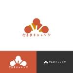 viracochaabinさんのECサイト「だるまチャレンジ」のロゴへの提案