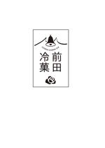 kanakona1217さんの「前田冷菓」のロゴ作成への提案