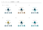 wawamaeさんの「前田冷菓」のロゴ作成への提案