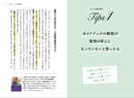 【e-book・電子書籍】テキストファイルをe-book(電子書籍)としてデザインして頂くお仕事への提案