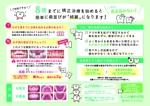 stella_0227さんのA4サイズ 片面 歯医者 矯正 無料相談希望者への配布資料への提案