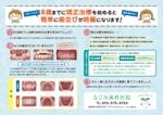 senamikoさんのA4サイズ 片面 歯医者 矯正 無料相談希望者への配布資料への提案