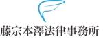 hiraboさんの藤宗本澤法律事務所のロゴ作成への提案