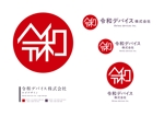 natary2000さんの「令和デバイス株式会社」のロゴへの提案
