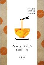 新商品パッケージデザイン(果実入りうどん)への提案