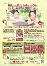 0371_aiさんのA4サイズ 片面 歯医者 矯正 無料相談希望者への配布資料への提案
