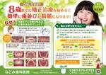 reiko_midoriさんのA4サイズ 片面 歯医者 矯正 無料相談希望者への配布資料への提案