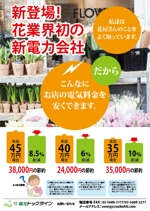 kiri-kiriさんの生花店向け新電力切おすすめのチラシへの提案