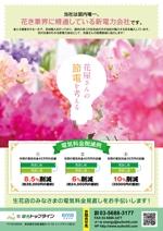 studiOMUSUBIさんの生花店向け新電力切おすすめのチラシへの提案