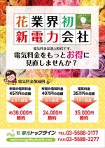 syuninuさんの生花店向け新電力切おすすめのチラシへの提案