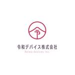 maruchika_adさんの「令和デバイス株式会社」のロゴへの提案