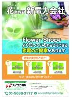 tsukinonoyuさんの生花店向け新電力切おすすめのチラシへの提案