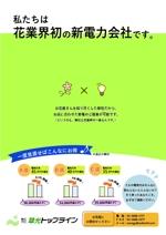 MORIHARUさんの生花店向け新電力切おすすめのチラシへの提案