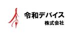 fuderindomonさんの「令和デバイス株式会社」のロゴへの提案