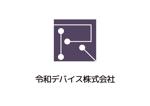 tora_09さんの「令和デバイス株式会社」のロゴへの提案