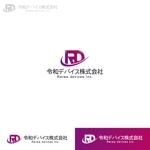 Puchi2さんの「令和デバイス株式会社」のロゴへの提案