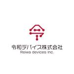 hatarakimonoさんの「令和デバイス株式会社」のロゴへの提案