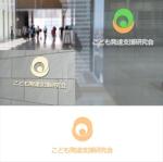 shyoさんの教師や講師を育てる団体である「一般社団法人 こども発達支援研究会」のロゴへの提案