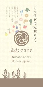 定食カフェのタペストリーのデザイン(ワイド)への提案