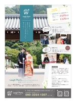 maeshiroさんのフォトオフィスの「Laugh Photo」のチラシへの提案