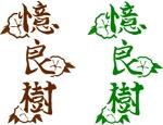 aoinuさんの商品ロゴへの提案